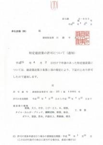 建設業許可証(特定)