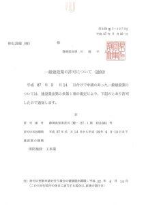 建設業許可証(一般 消防設備工事業)