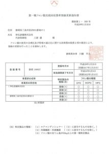 第一種フロン類回収業者登録通知書